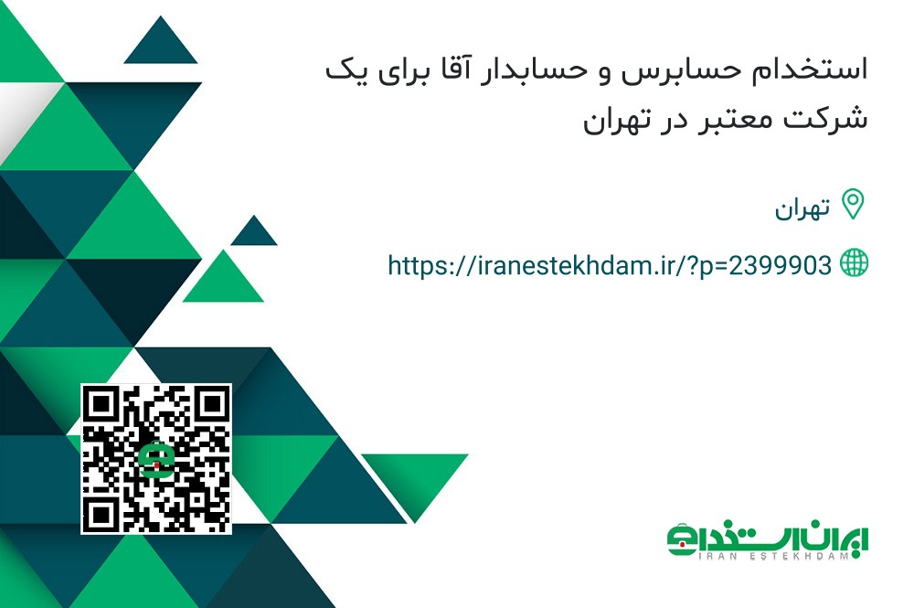 استخدام حسابرس و حسابدار آقا برای یک شرکت معتبر در تهران