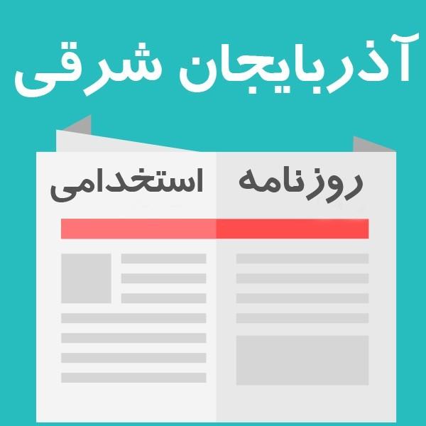 روزنامه استخدامی آذربایجان شرقی و تبریز | شنبه 4 اردیبهشت 1400
