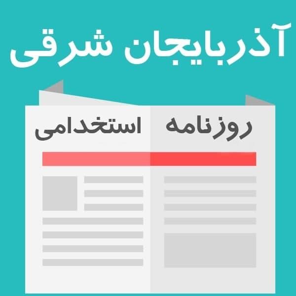 روزنامه استخدامی آذربایجان شرقی و تبریز | شنبه 29 خرداد 1400
