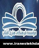 موسسه-فرهنگی-هنری-آفتاب