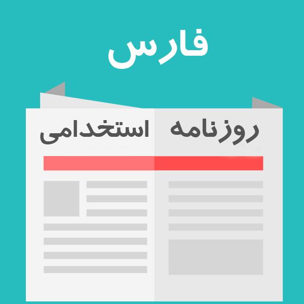 روزنامه استخدامی فارس و شهر شیراز | یکشنبه 24 اسفند 99