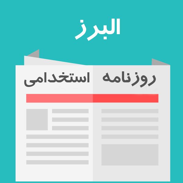روزنامه استخدامی استان البرز و شهر کرج | چهارشنبه 8 اسفند 97