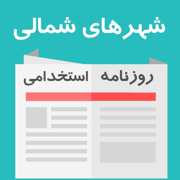 روزنامه استخدام شهرهای شمالی   یکشنبه 20 تیر 1400