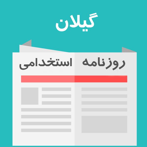 هفته نامه استخدامی استان گیلان و شهر رشت   هفته چهارم خرداد 1400