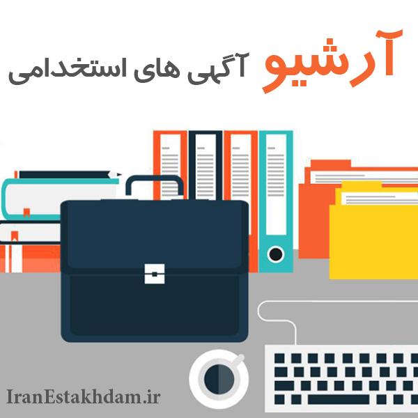استخدام امروز شیراز سال 1400 (کاریابی شیراز)