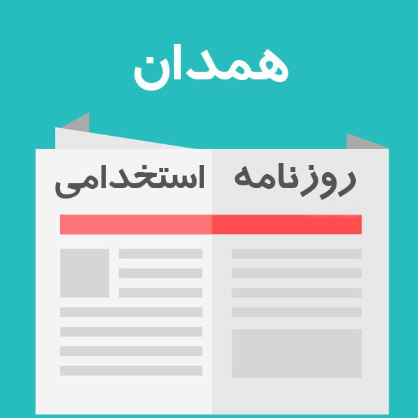روزنامه استخدامی استان همدان | دوشنبه 4 مرداد 1400