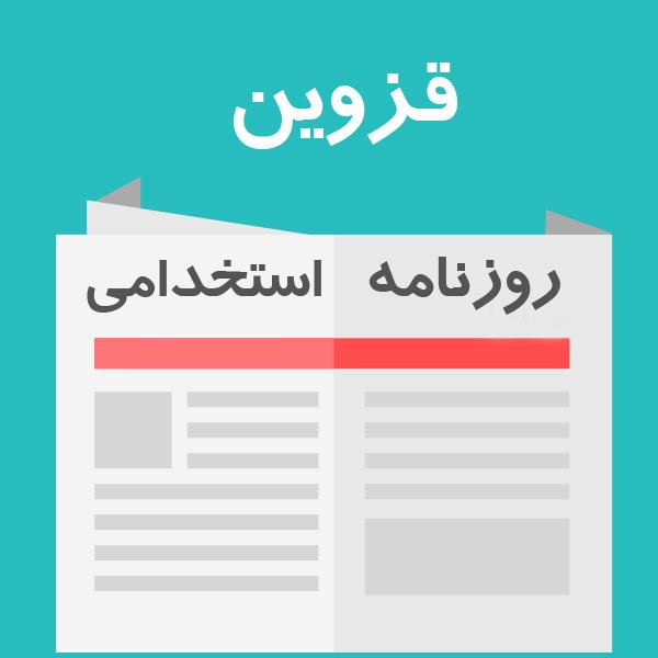 هفته نامه استخدامی استان قزوین | هفته سوم خرداد 1400