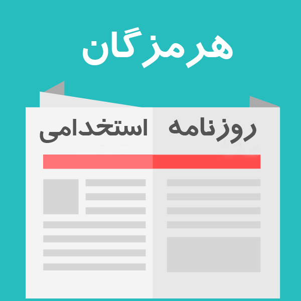 روزنامه استخدامی هرمزگان و بندرعباس   دوشنبه 6 اسفند97