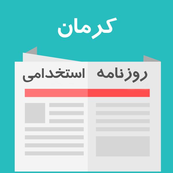 هفته نامه استخدامی استان کرمان | هفته پنجم خرداد 1400