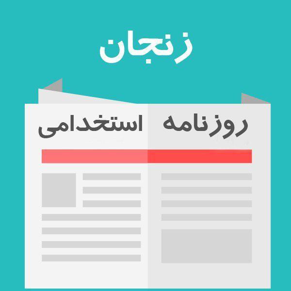 روزنامه استخدامی استان زنجان | پنجشنبه 20 خرداد 1400