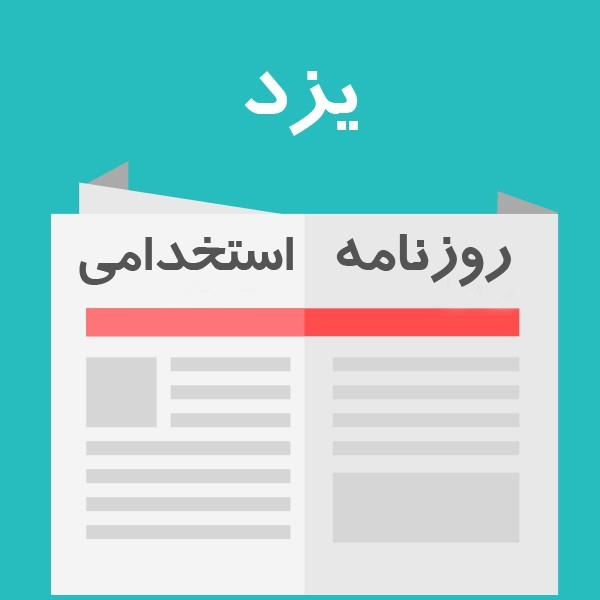 روزنامه استخدامی شهر و استان یزد | شنبه 8 خرداد 1400