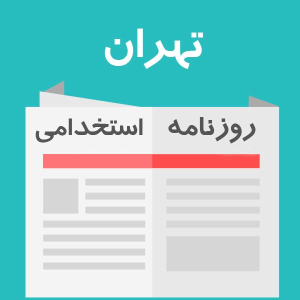 آگهی های استخدام استان تهران | شنبه 1 آذر 99