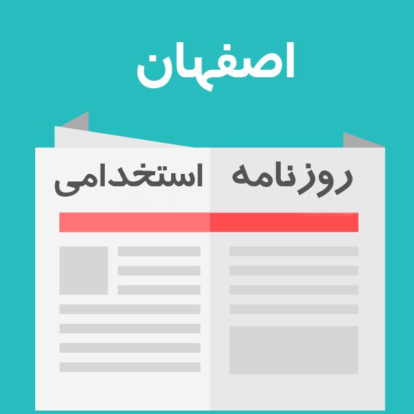 روزنامه استخدامی استان اصفهان | صبح چهارشنبه 21 مهر