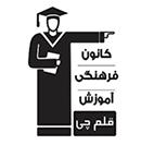 استخدام کانون فرهنگی آموزشی قلم چی
