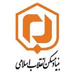 استخدام بنیاد مسکن انقلاب اسلامی ایران