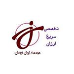 استخدام موسسه ایران ترجمان