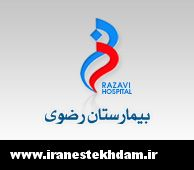 آگهی استخدام بیمارستان رضوی تهران