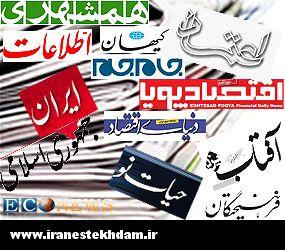 استخدام های امروز   شنبه ۱۸ مهر ۹۴, جدید 1400 -گهر