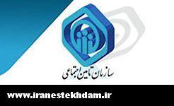 آگهی استخدام سازمان تامین اجتماعی تهران