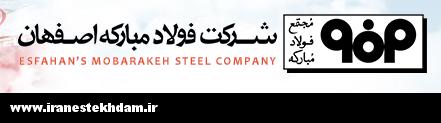 7j6m89v2iy0z6eyem77  استخدام شرکت فولاد مبارکه اصفهان در سال ۹۲