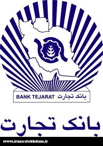 bankTejarat 338x450 آگهی استخدام بانک تجارت / آذر 92