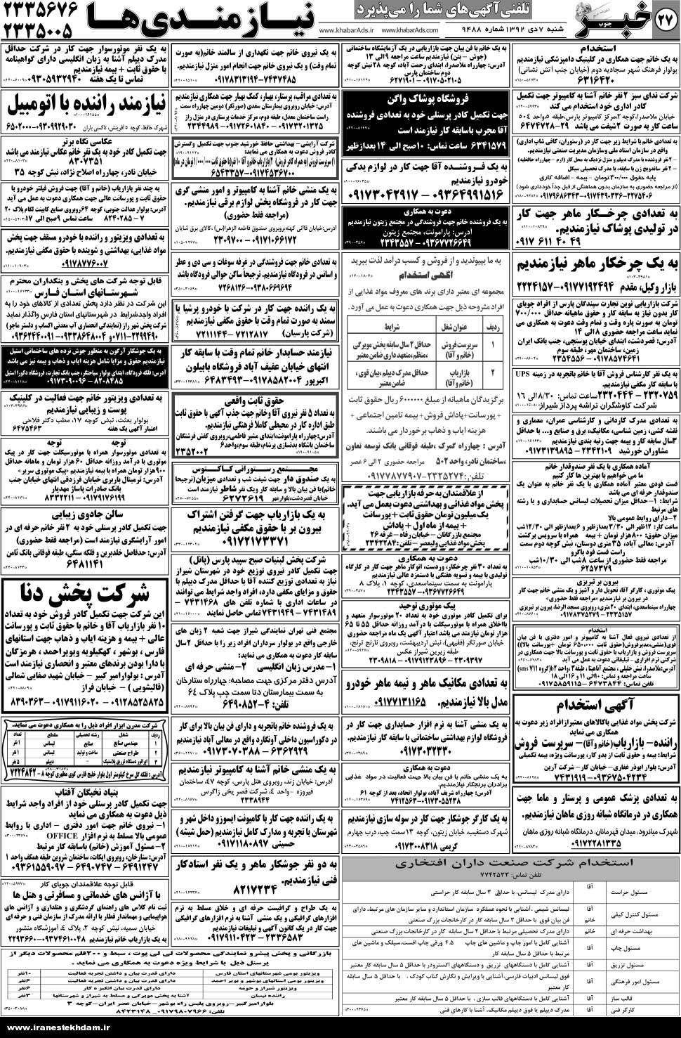 استخدام بازاریاب جهت کار در شهر شیراز استخدام حسابدار در استان فارس - تاکوما