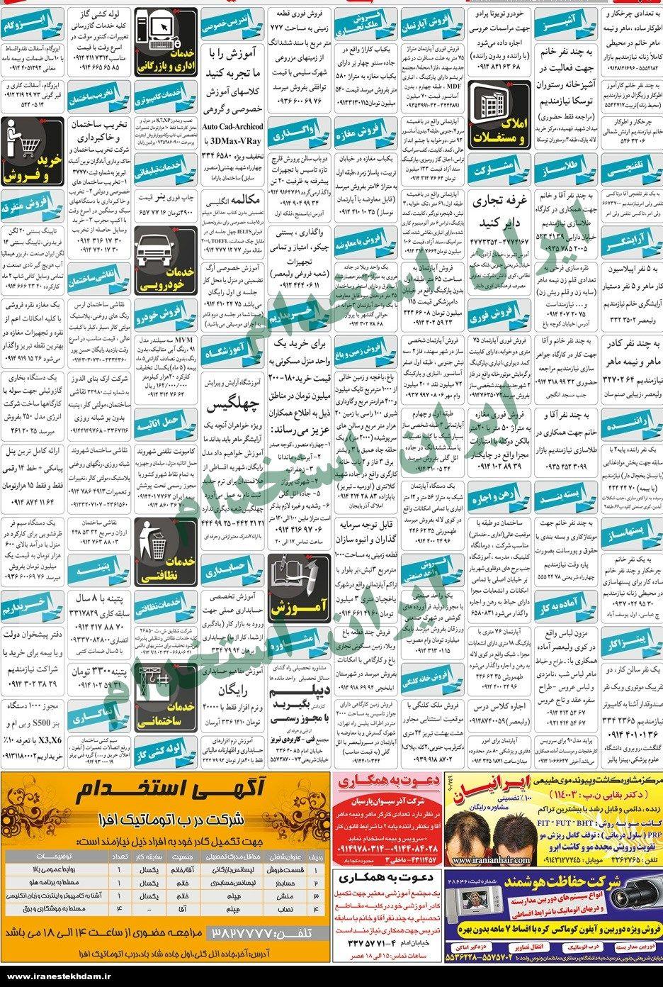 کانال تلگرام استخدام در تبریز