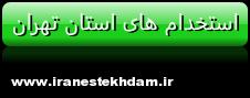 http://iranestekhdam.ir/wp-content/uploads/2014/01/lugaw3gzs8eji0cgxga18.png?56caa9&56caa9&56caa9&56caa9
