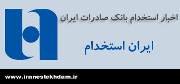استخدام بانک صادرات ایران استخدام بانک صادرات ایران در سال 93