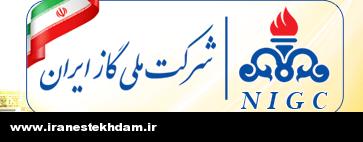 استخدام در شرکت ملی گاز ایران استخدام شرکت ملی گاز ایران در سال 93