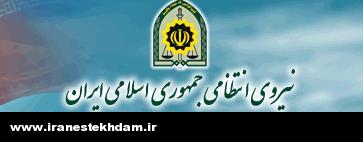 استخدام نیروی انتظامی آگهی استخدام نیروی انتظامی در سال 93
