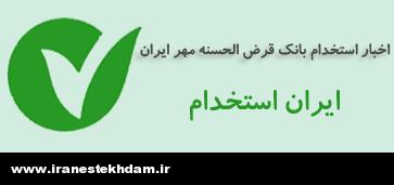 استخدام بانک مهر