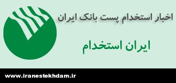 استخدام پست بانک ایران  استخدام پست بانک ایران در سال 93