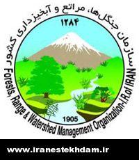 sazman jangalha  استخدام سازمان جنگلها،مراتع و آبخیزداری کشور سال 93