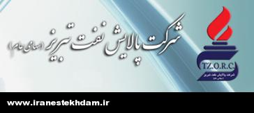 شرکت پالایش نفت تبریز استخدام شرکت پالایش نفت تبریز سال 93