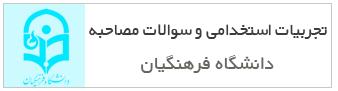 آزمون استخدامی دانشگاه فرهنگیان