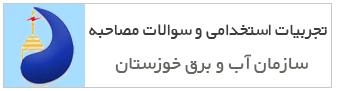 آزمون استخدامی سازمان آب و برق خوزستان