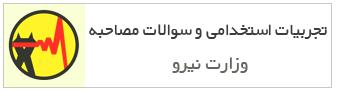 آزمون استخدامی وزارت نیرو