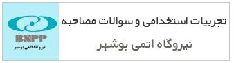 آزمون استخدامی پتروشیمی بوشهر