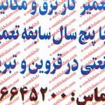 قزوین 52 150x150 استخدام استان قزوین | 14 تیر 93