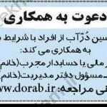 42 150x150 استخدام استان کرمان | 12 تیر 93