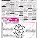 اگهی استخدام استان اصفهان ۲۷ شهریور ۹۳