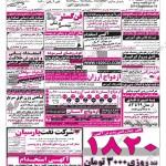 126 150x150 استخدام استان اصفهان | 27 شهریور 93(سری 1)
