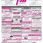 414 150x150 استخدام استان اصفهان | 27 شهریور 93(سری 1)