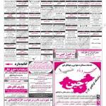 513 150x150 استخدام استان اصفهان | 27 شهریور 93(سری 1)