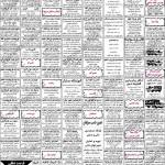 p314 150x150 آگهی های استخدام استان اصفهان | 27 شهریور 93(سری 2)