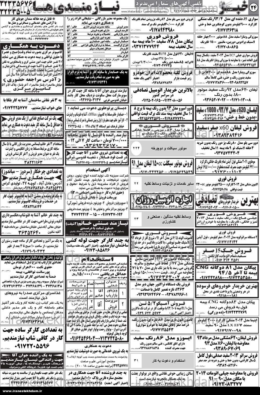 استخدام بازاریاب جهت کار در شهر شیراز استخدام استان فارس و شهر شیراز |۱۵ مهر ۹۳