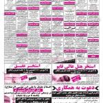 اصفهان 6 آذر 93