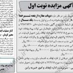 کرمان 5 آذر