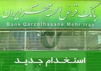 استخدام-بانک-مهر-ايران